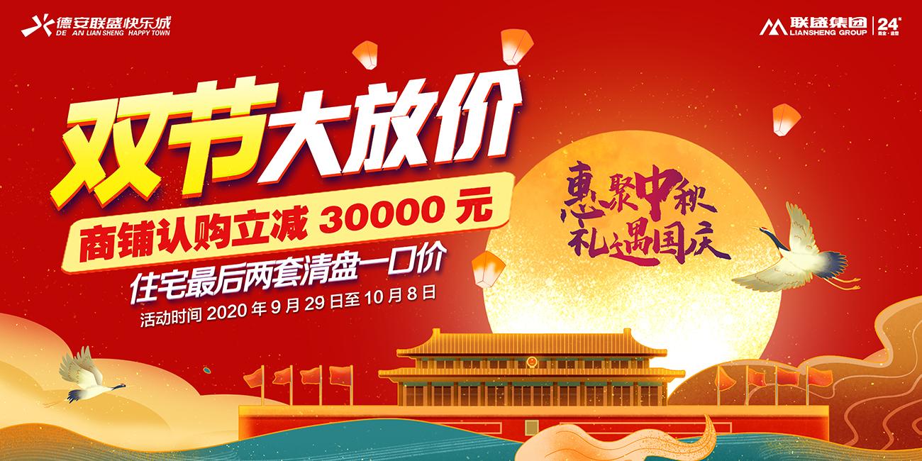 中秋国庆节日海报PSD源文件插图