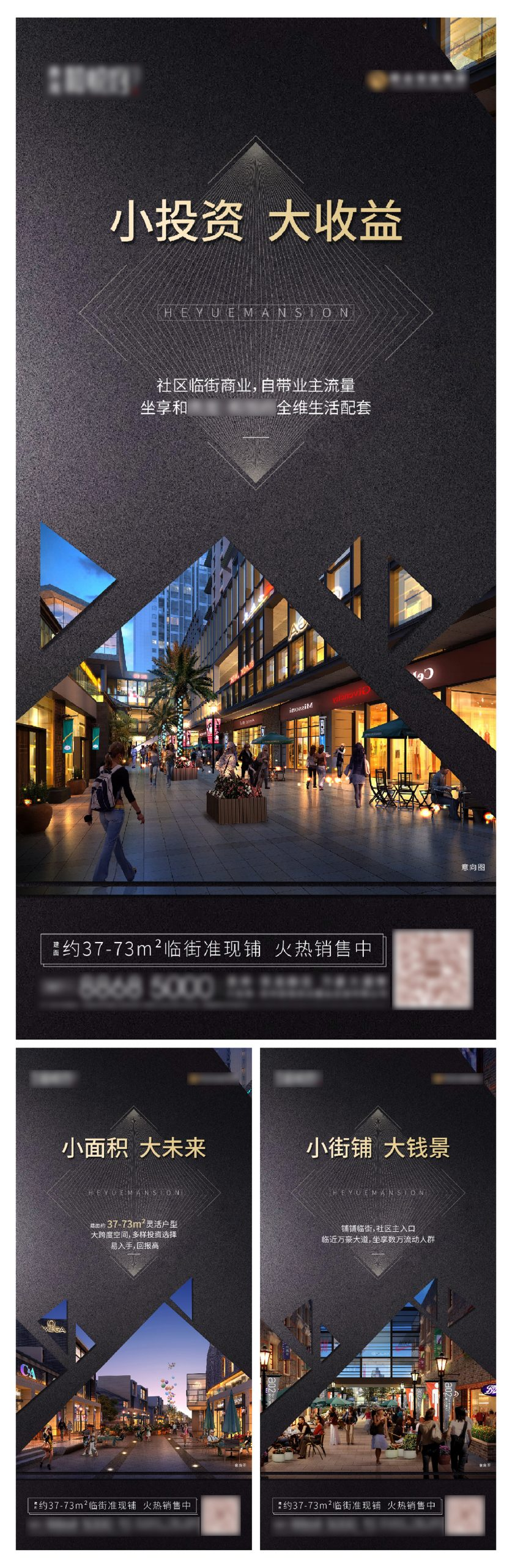 商铺微信黑金刷屏海报AI源文件插图