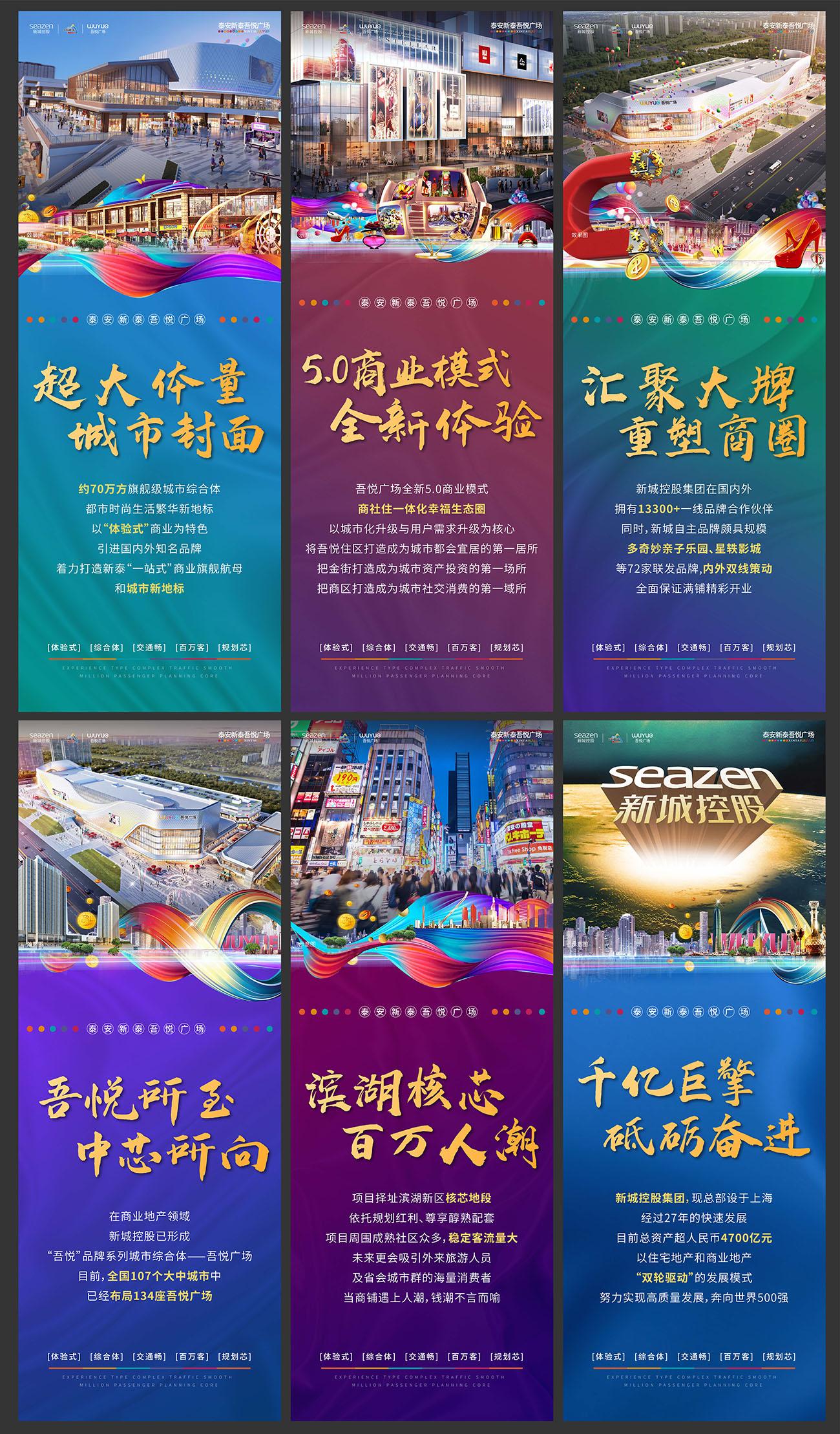 商铺招商宣传系列海报水牌AI源文件插图
