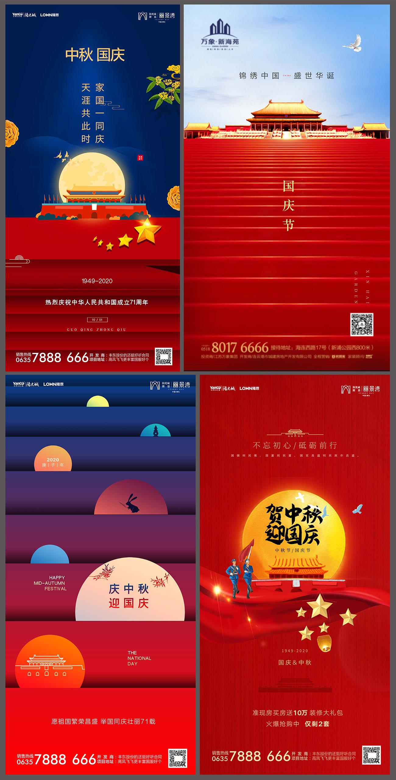 地产中秋节国庆节海报PSD源文件插图