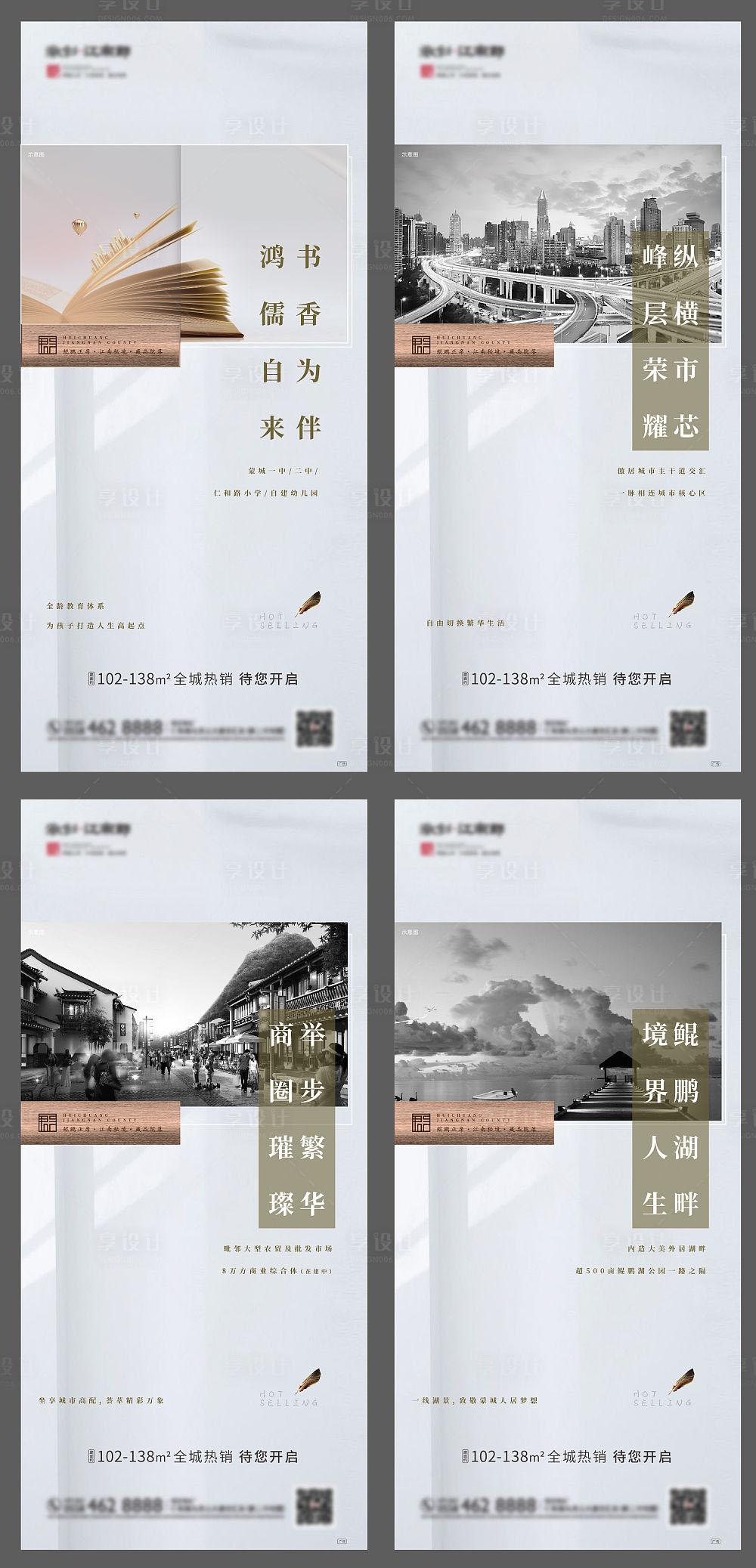 地产价值点卖点系列海报AI源文件插图