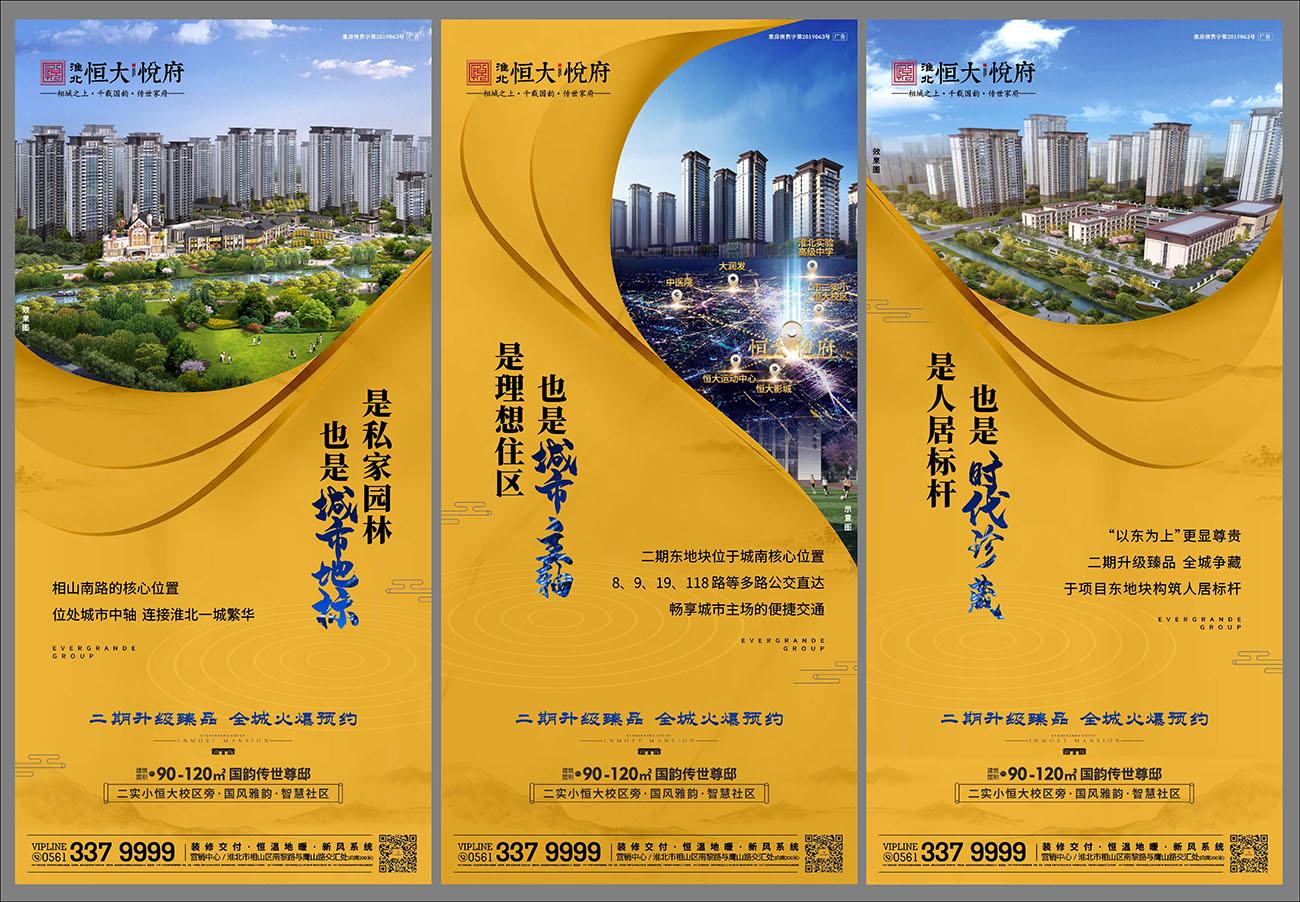 地产价值点系列海报CDR源文件插图