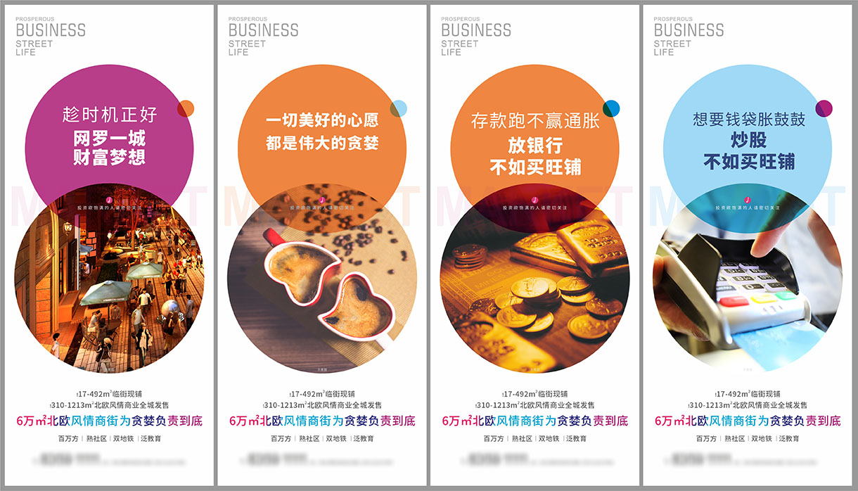 地产商业商铺价值点系列海报CDR源文件插图