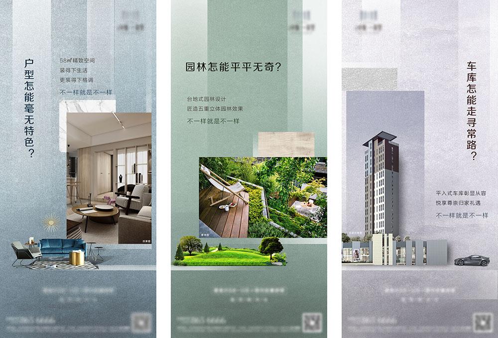地产园林户型海报PSD源文件插图