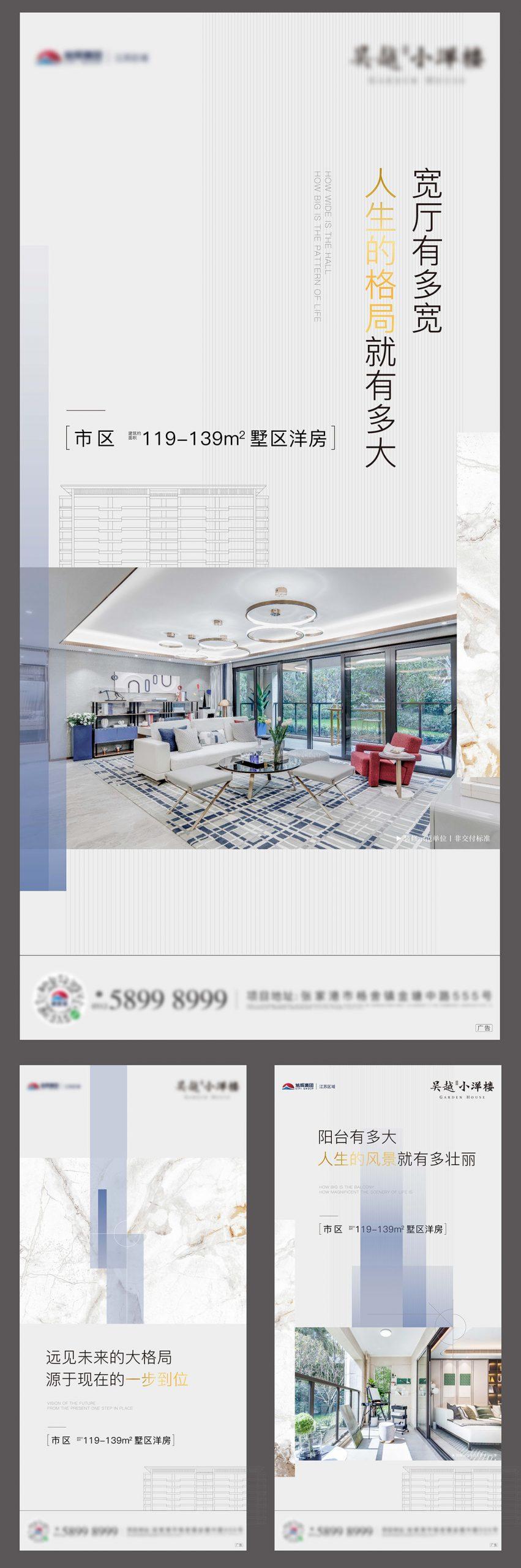 地产洋房户型价值点系列海报AI源文件插图