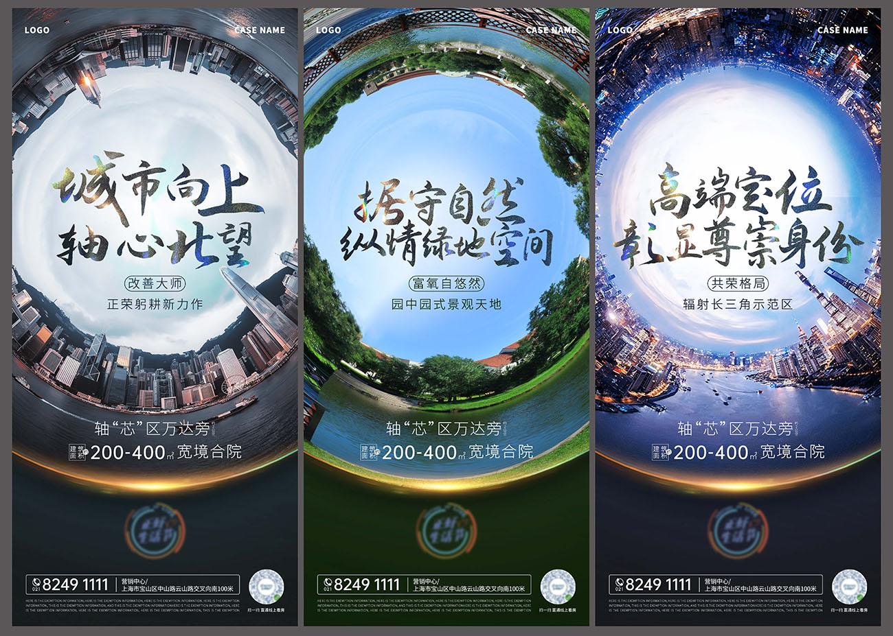 房地产价值点系列刷屏微信坐标海报PSD源文件插图