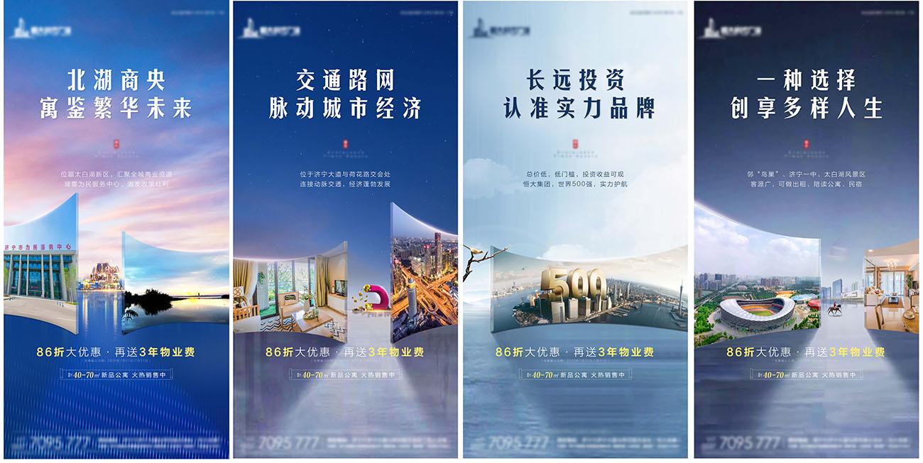 房地产价值点配套系列海报AI源文件插图