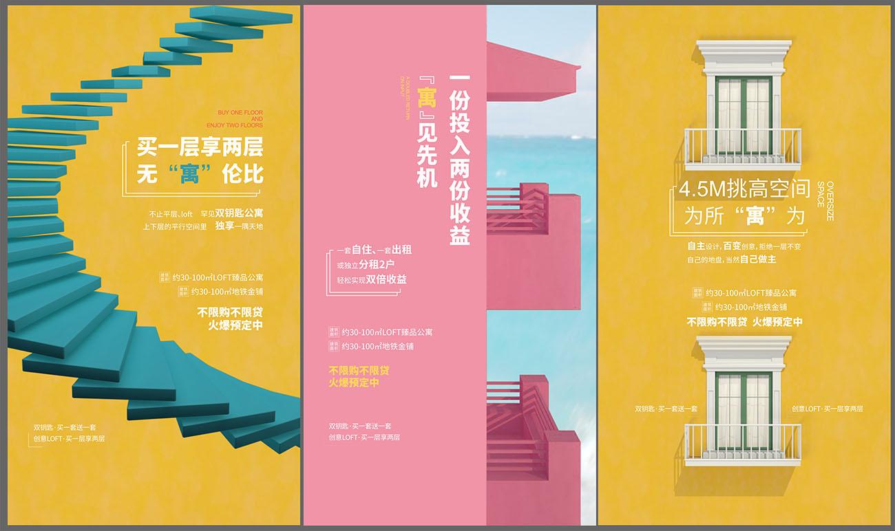 房地产公寓LOFT系列海报CDR源文件插图