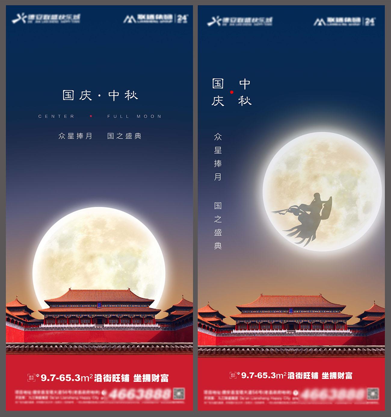 房地产国庆中秋节海报飞机稿PSD源文件插图