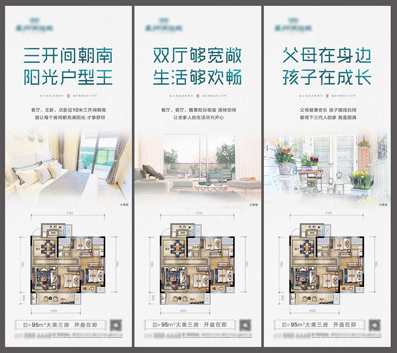 房地产户型系列刷屏海报PSD源文件插图