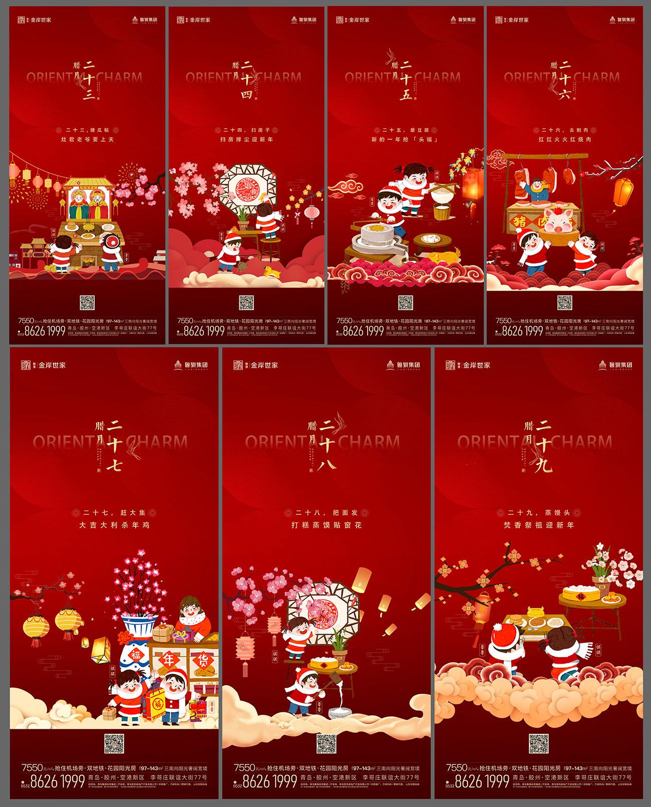 房地产春节习俗刷屏海报AI源文件插图