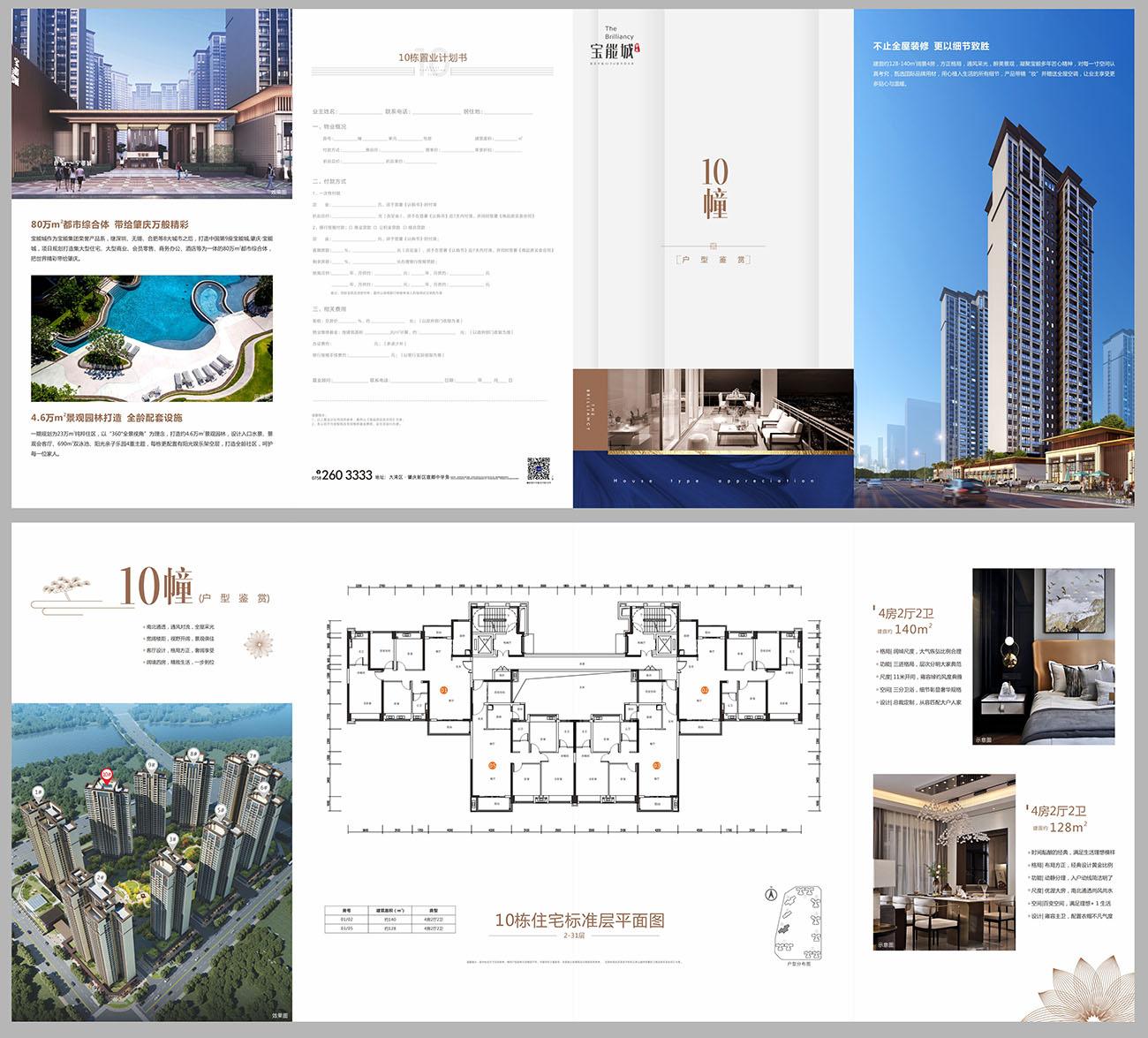 房地产项目质感四折页CDR源文件插图