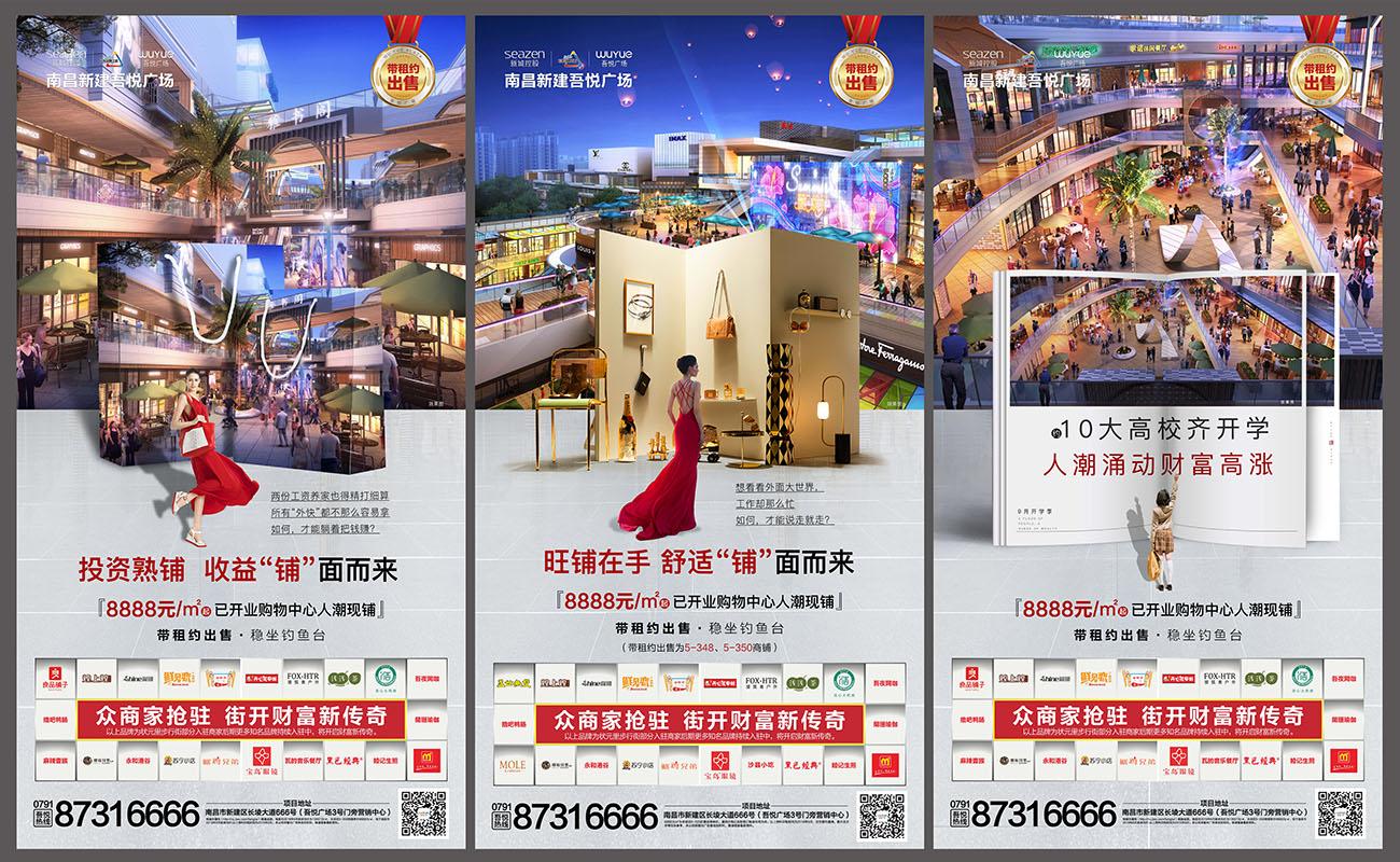 房地产高端商业品牌入驻系列海报PSD源文件插图