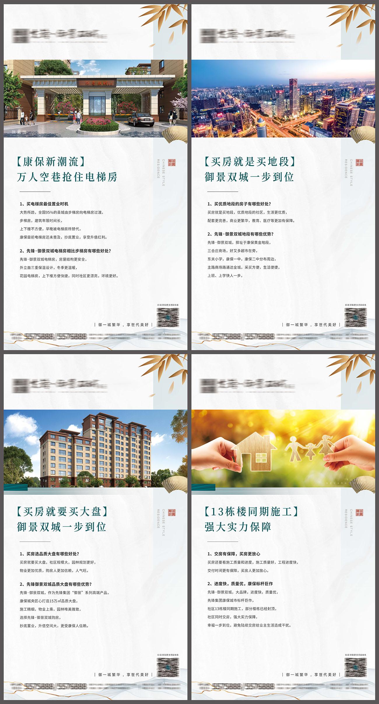 新中式地产售楼处价值点展架PSD源文件插图