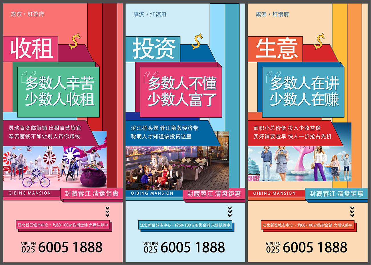 时尚商业地产系列价值点海报AI源文件插图