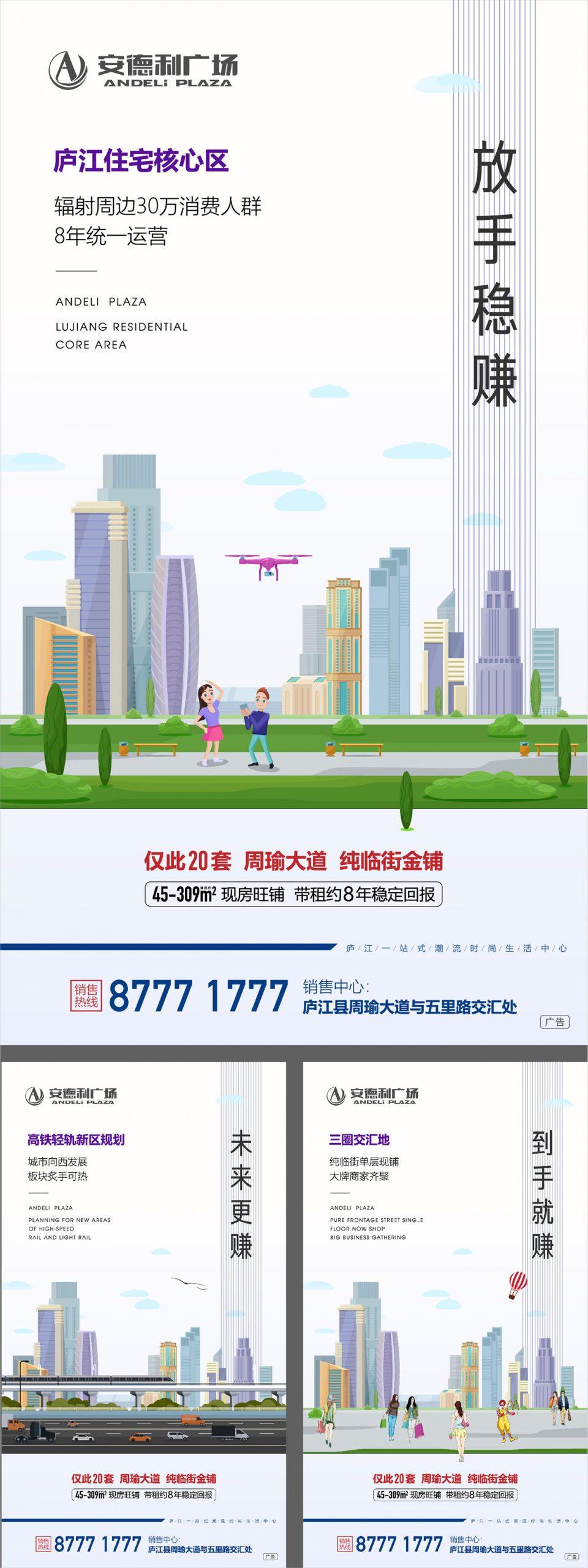 矢量城市高铁商业地产移动端海报系列AI源文件插图