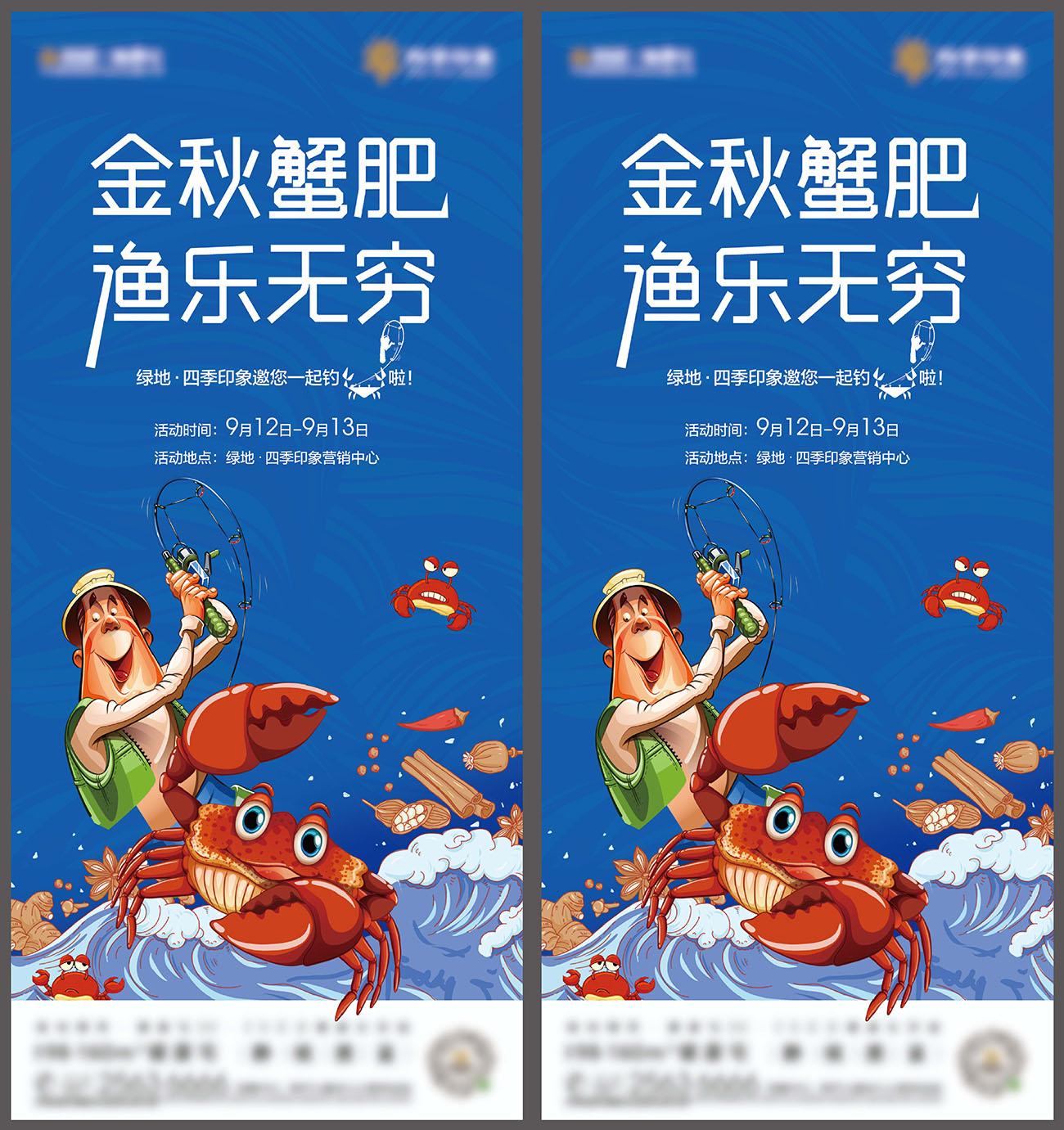 钓螃蟹地产暖场活动海报AI源文件插图