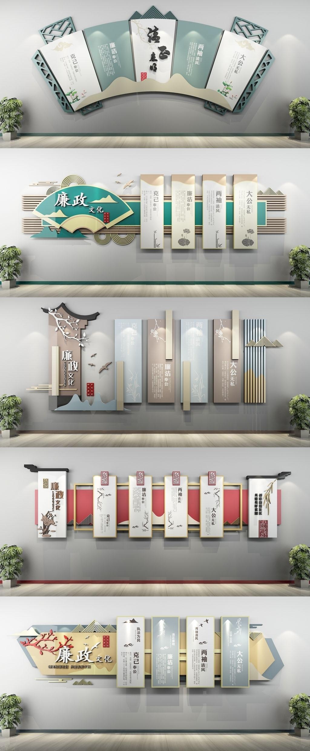党建廉政文化墙3CDR源文件插图