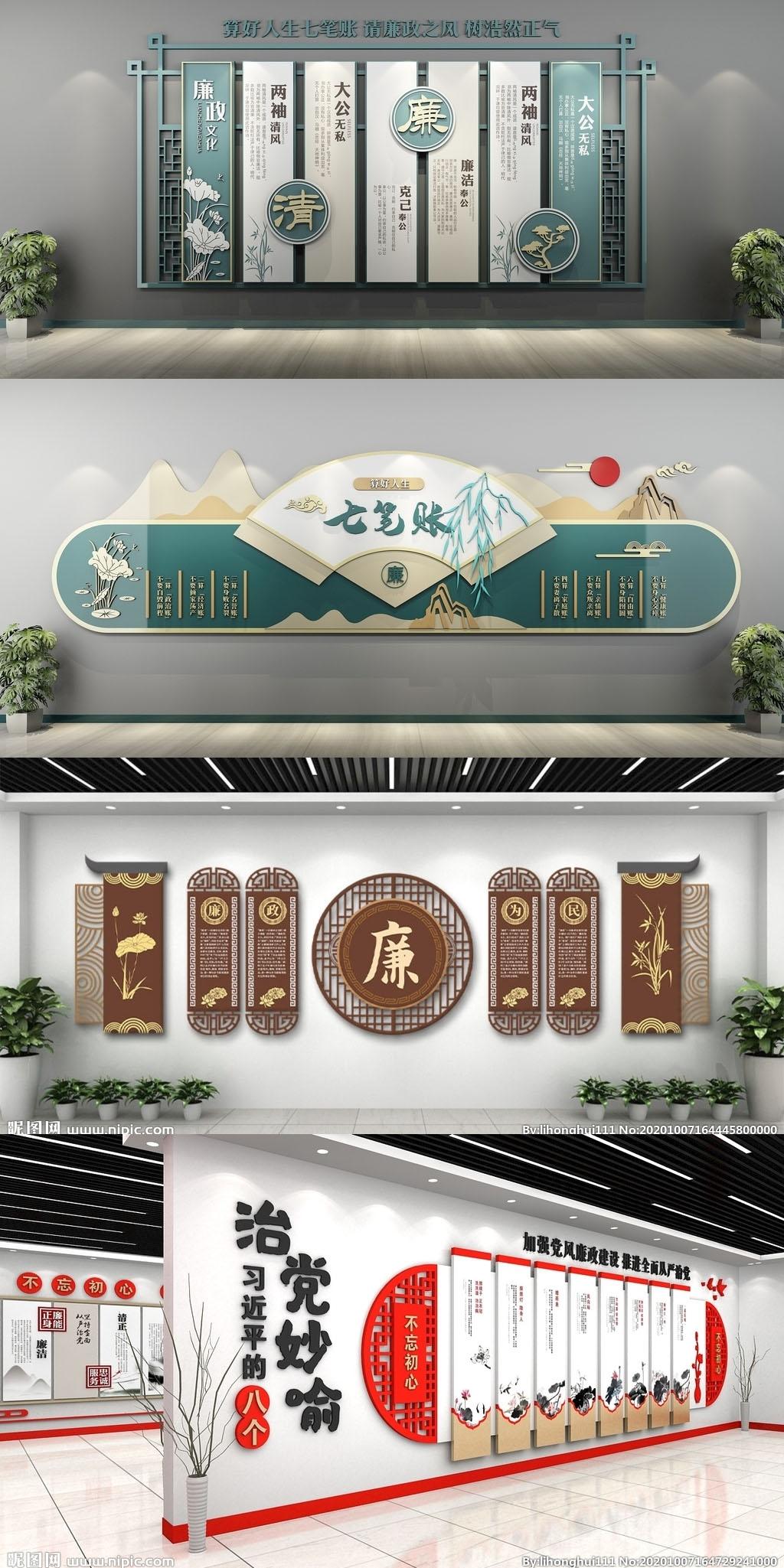 党建廉政文化墙5CDR源文件插图