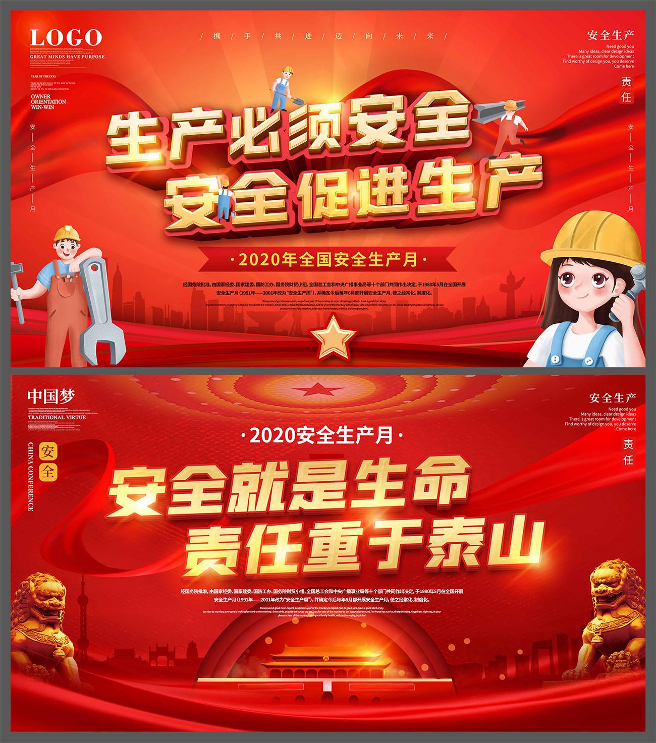 党建风红色2020全国安全生产月宣传展板PSD源文件插图
