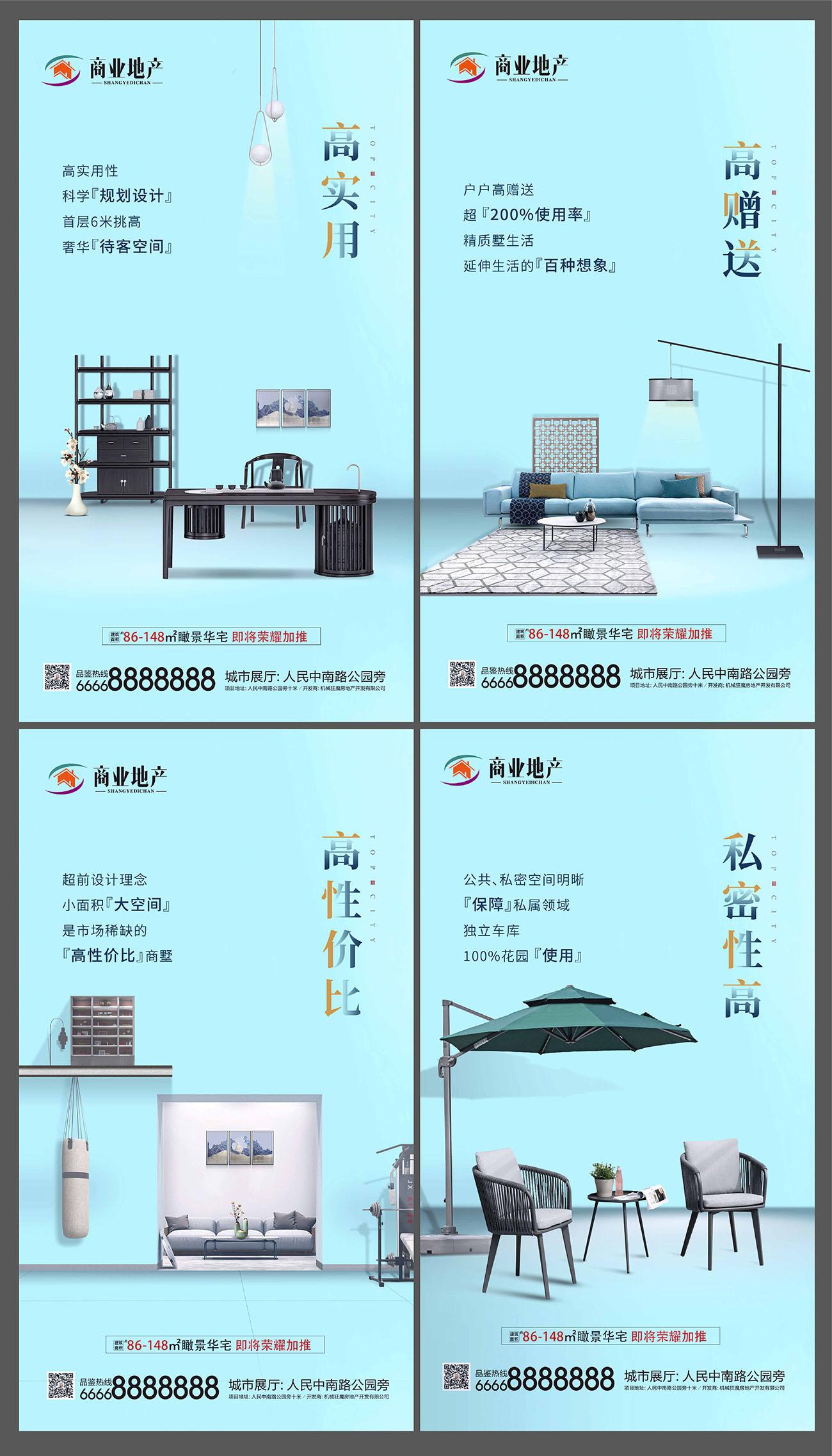 地产中式系列微信图价值点海报PSD源文件插图