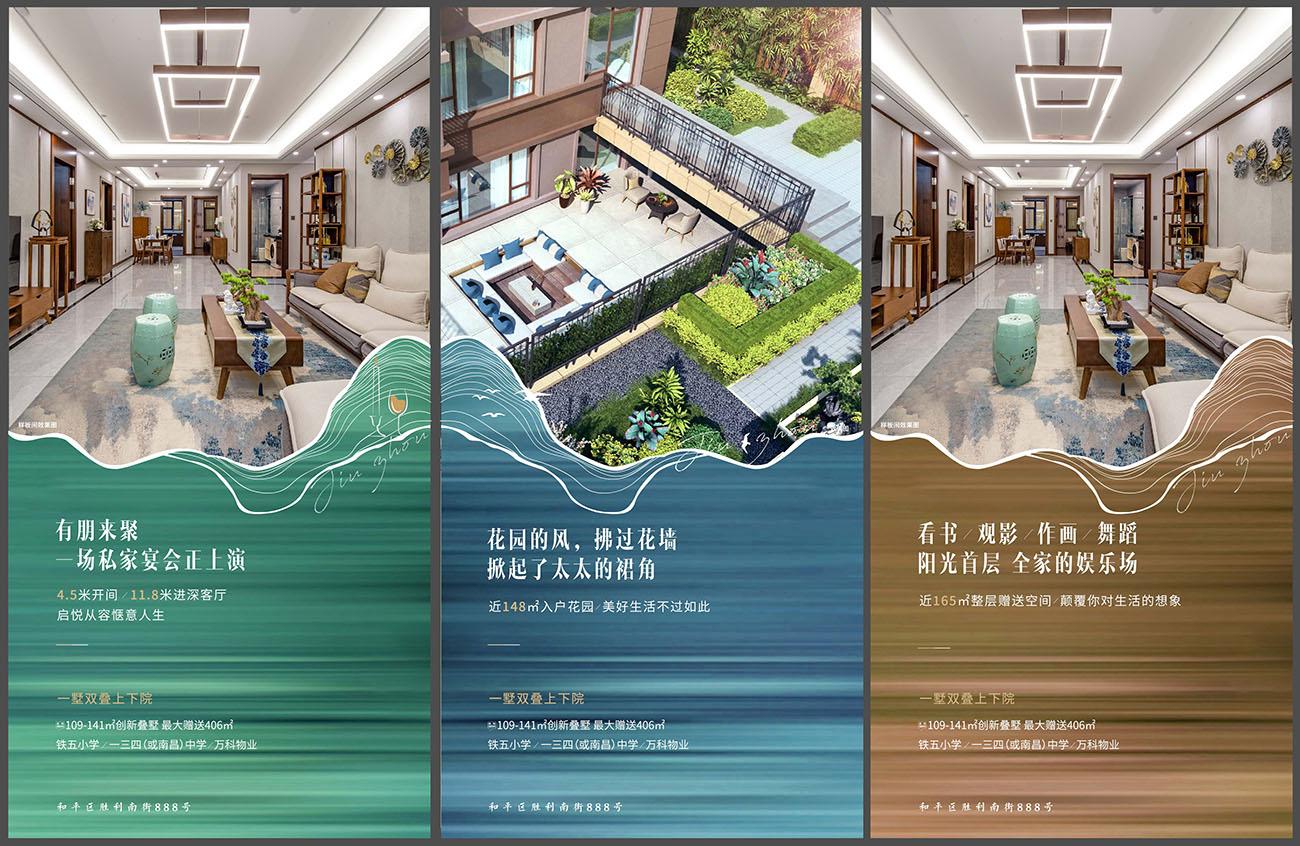地产住宅户型价值点系列海报AI源文件插图