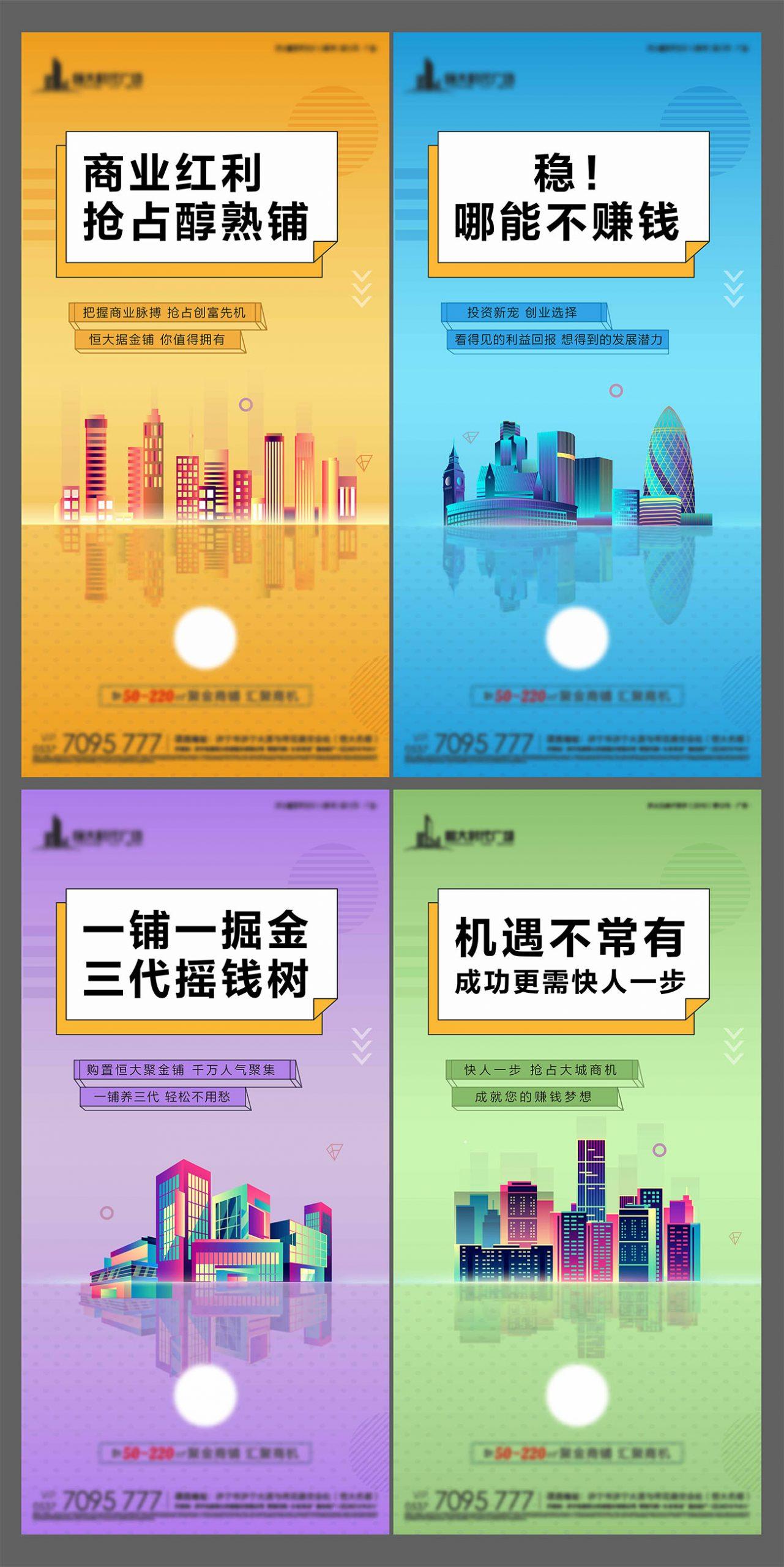 地产商业系列海报AI源文件插图