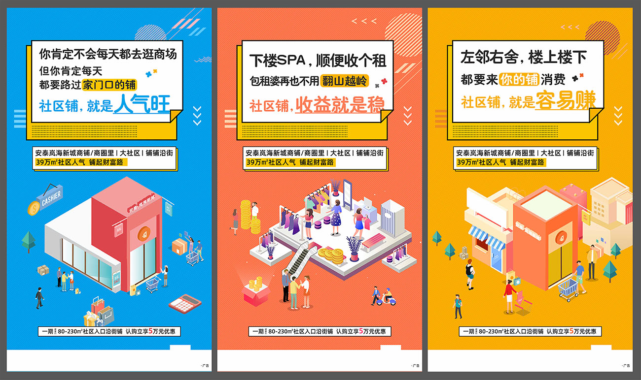 地产商铺价值点海报系列PSD源文件插图