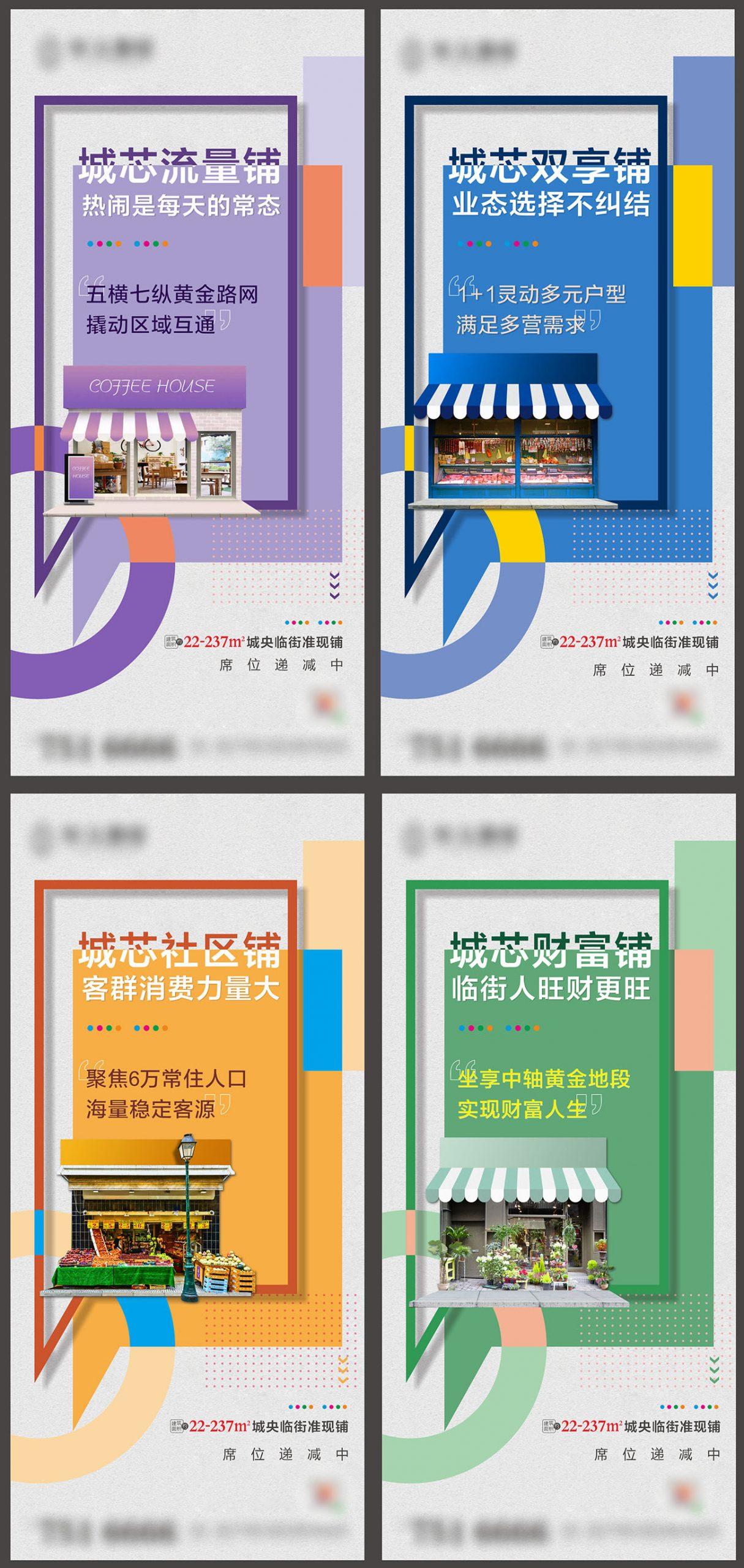 地产商铺价值点系列海报CDR源文件插图