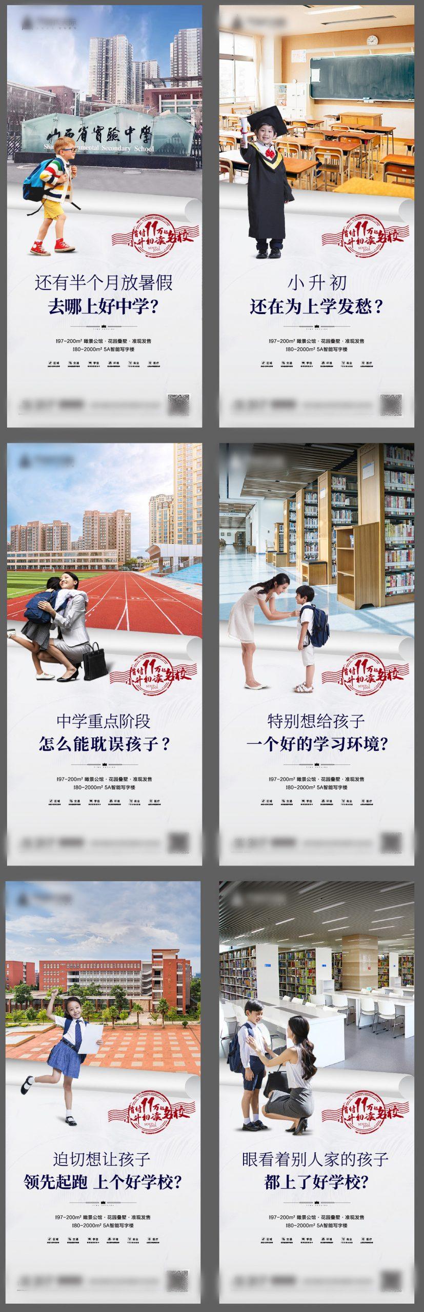 地产学区房价值点系列海报AI源文件插图