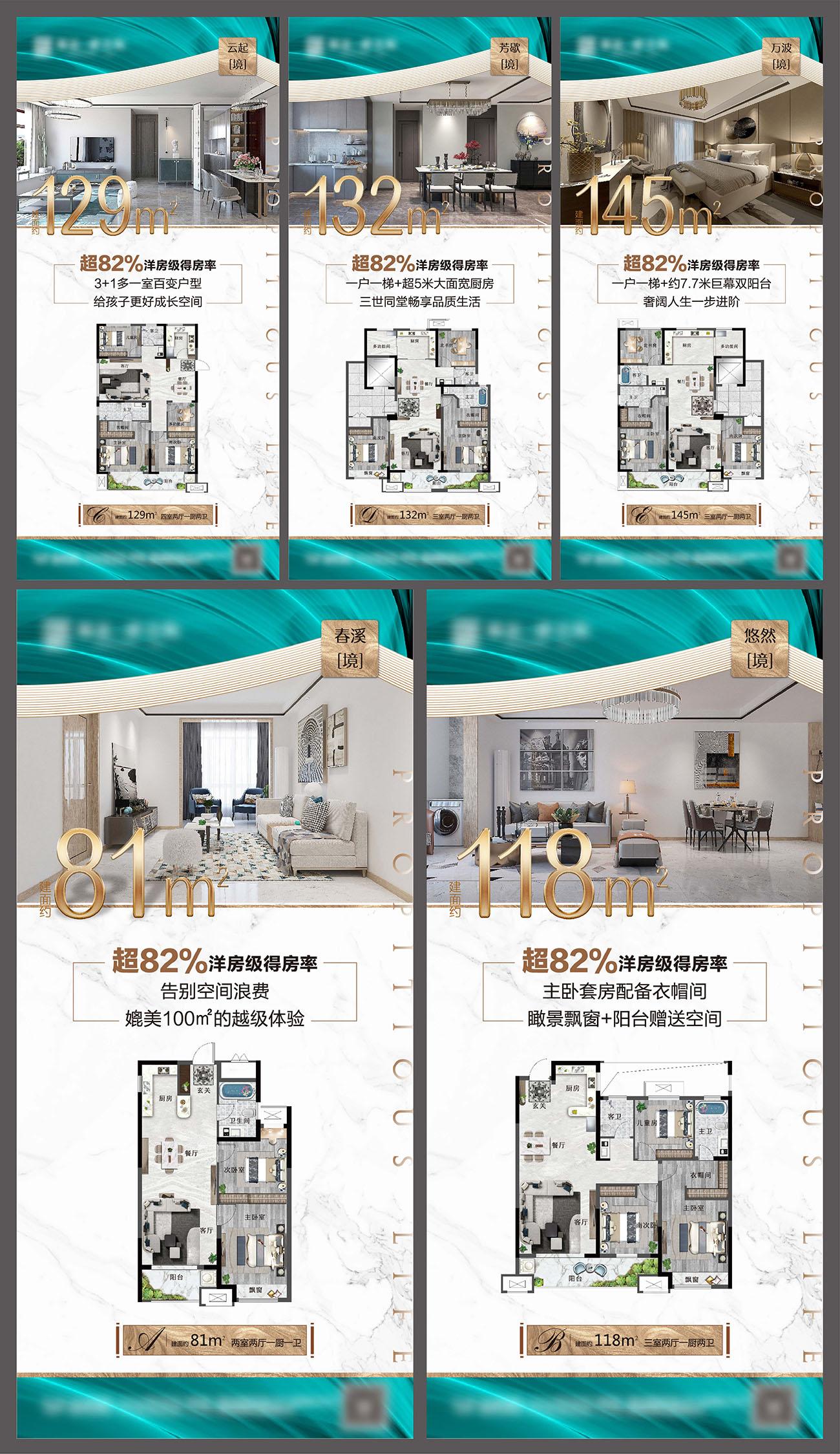 地产户型价值点系列海报AI源文件插图
