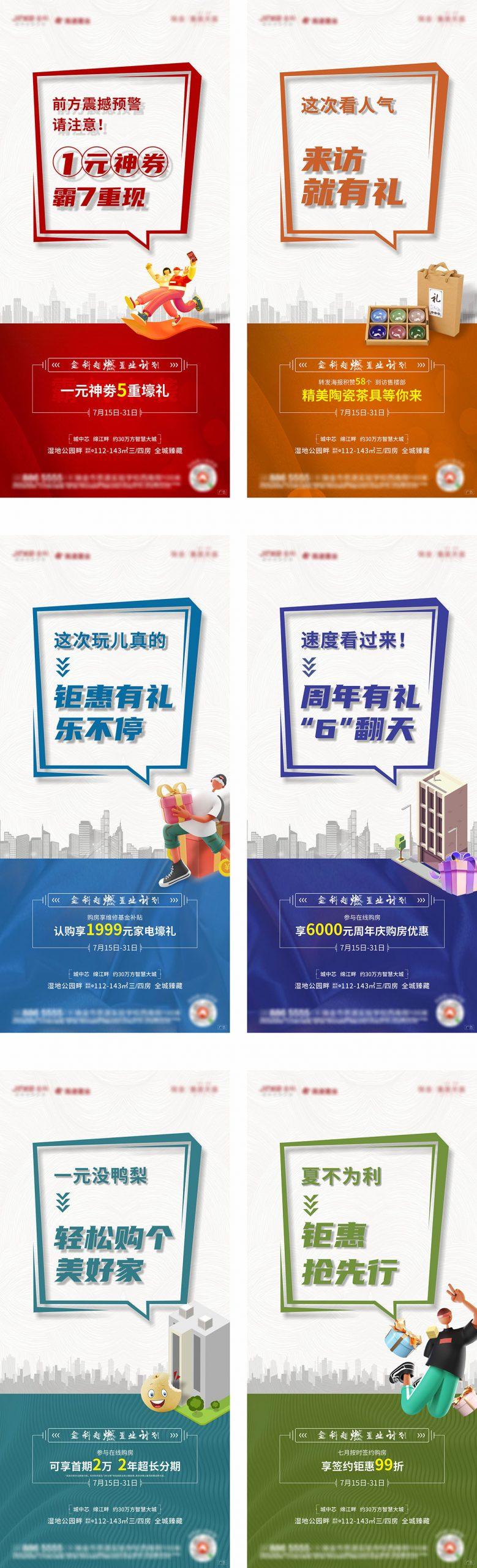 地产活动系列海报CDR源文件插图