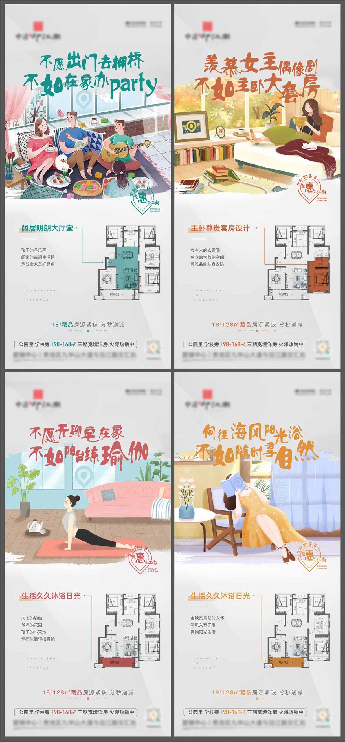 房地产户型价值点卡通插画海报AI源文件插图