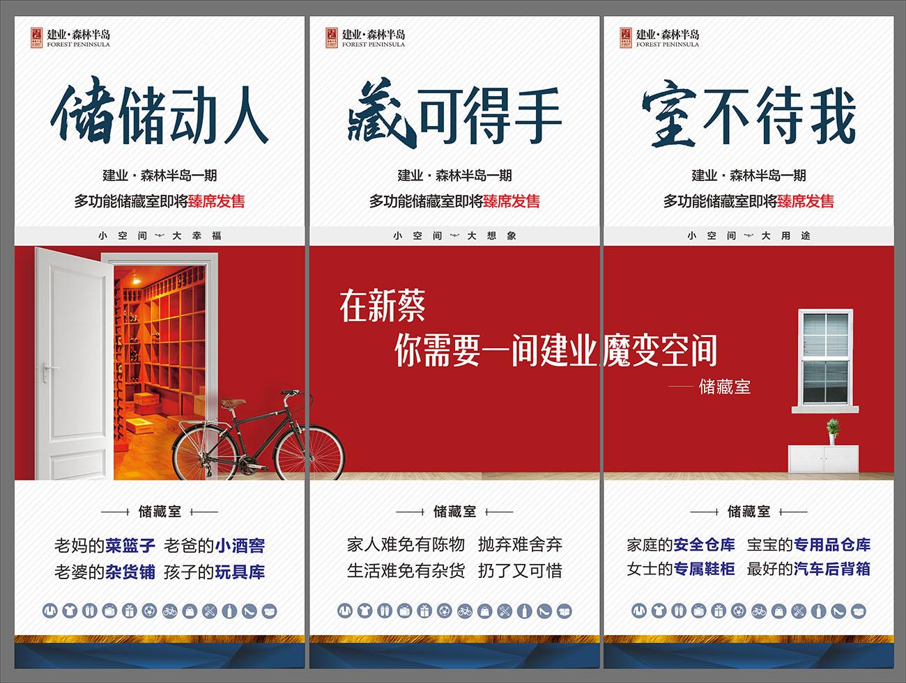 房地产储藏间微信刷屏三宫格海报CDR源文件插图