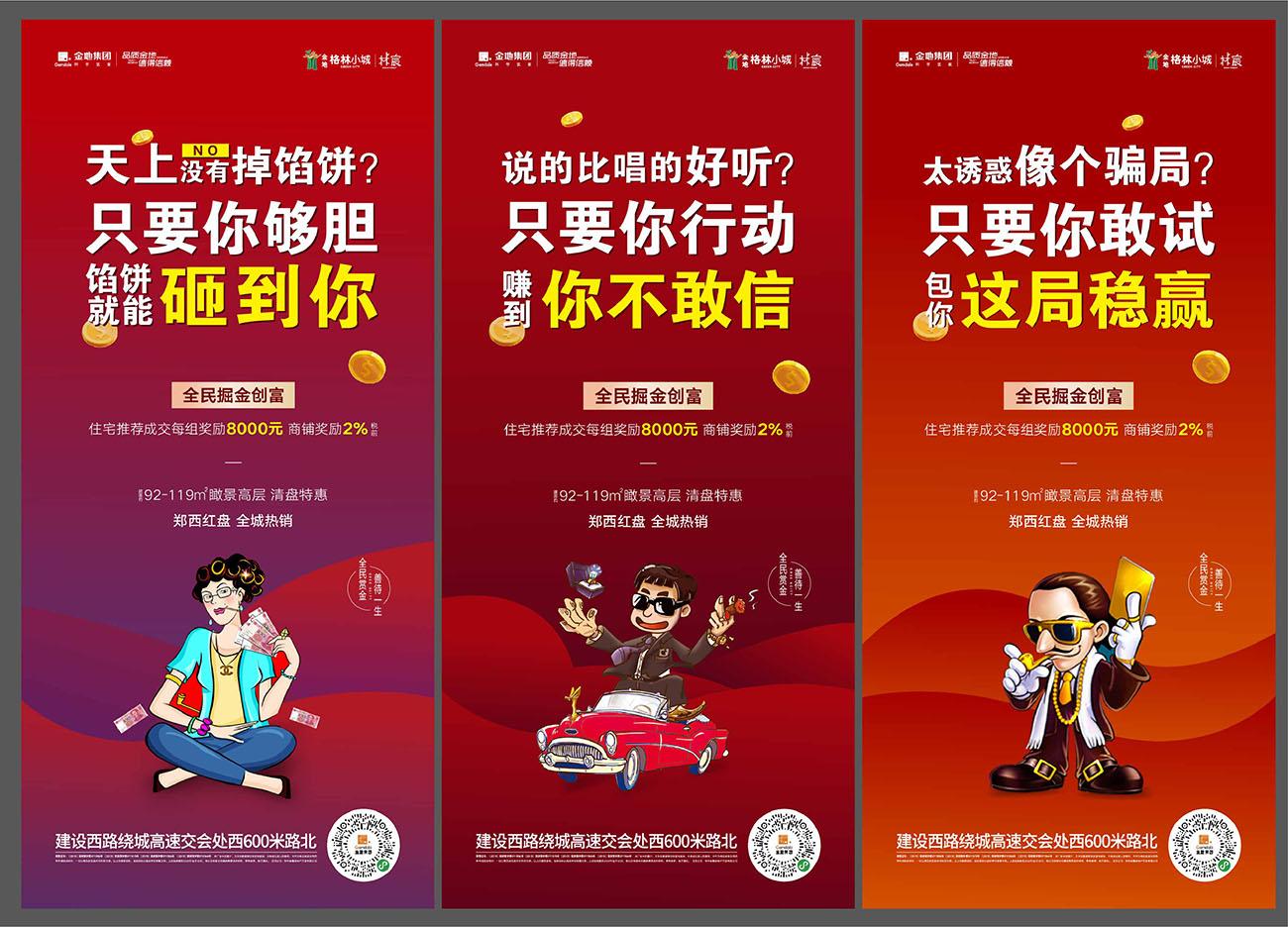 房地产全民经纪人卡通插画系列海报AI源文件插图