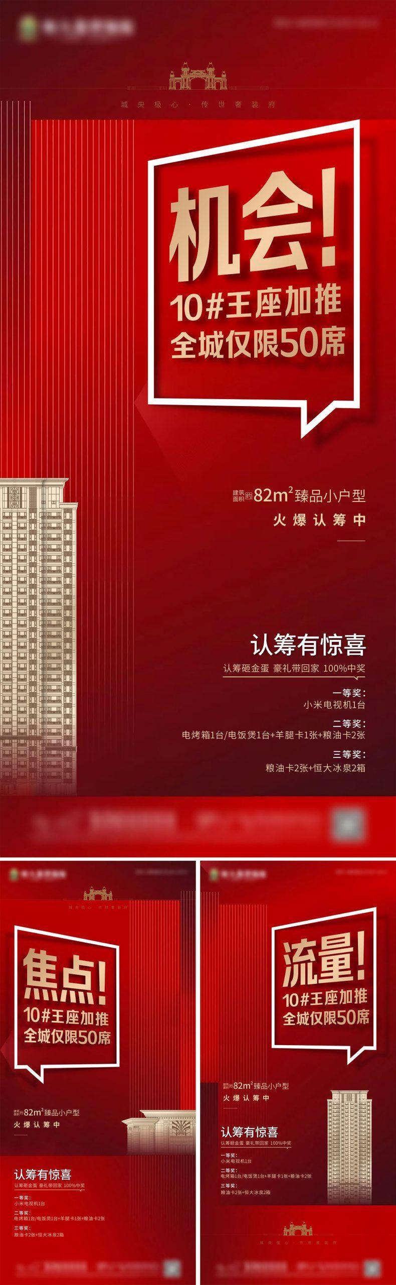 房地产加推认筹红色系列海报CDR源文件插图