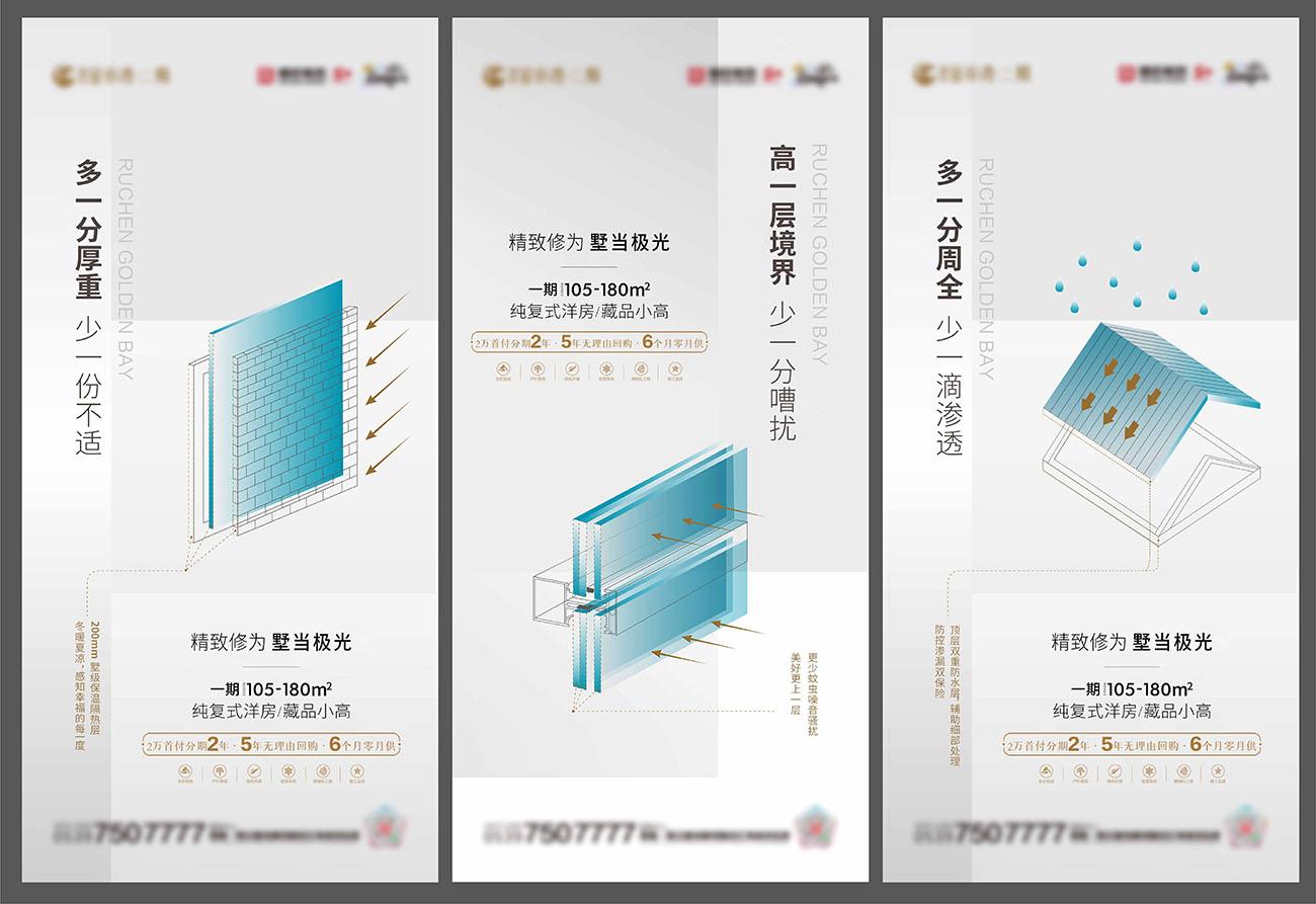 房地产工程精致工艺工法刷屏图PSD源文件插图