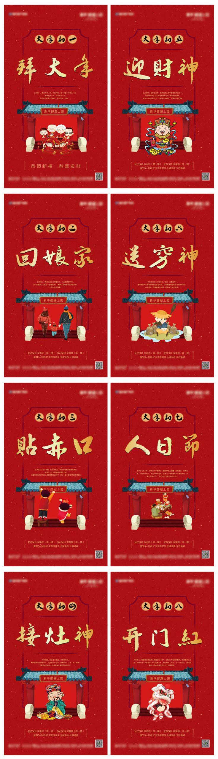 房地产春节年俗海报AI源文件插图