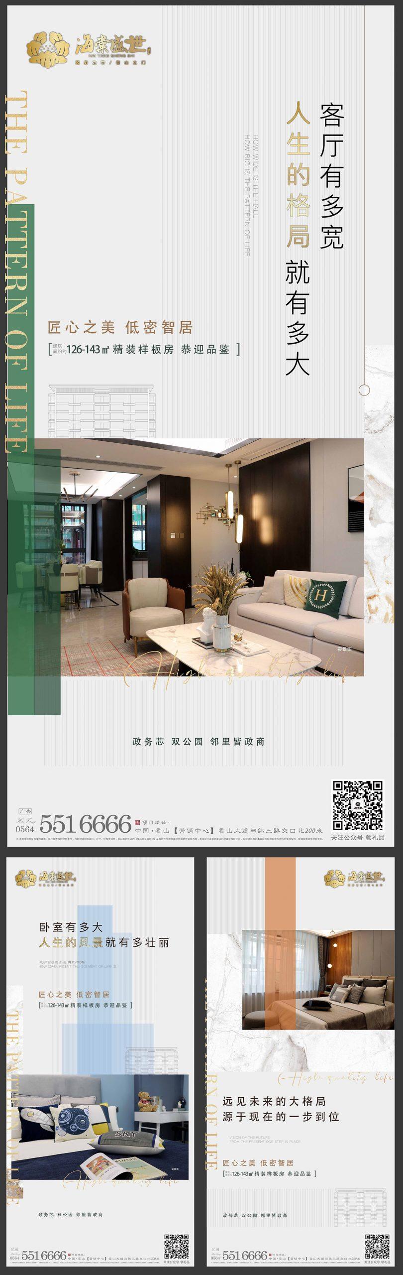房地产样板房开放海报AI源文件插图