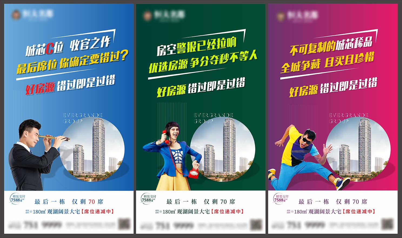 房地产海报系列CDR源文件插图
