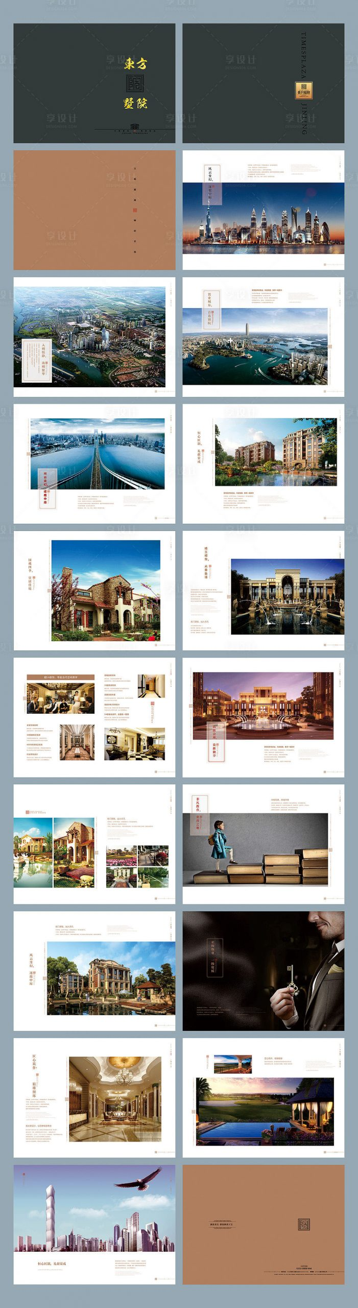 房地产高端楼书画册设计CDR源文件插图
