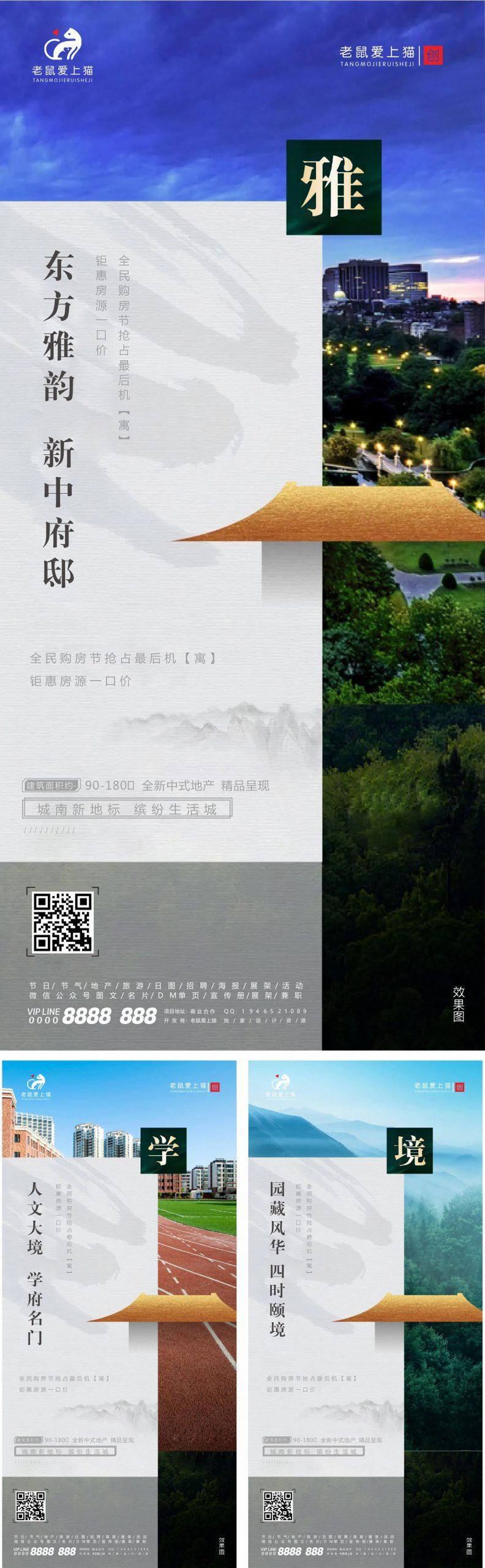 新中式地产价值点系列海报CDR源文件插图