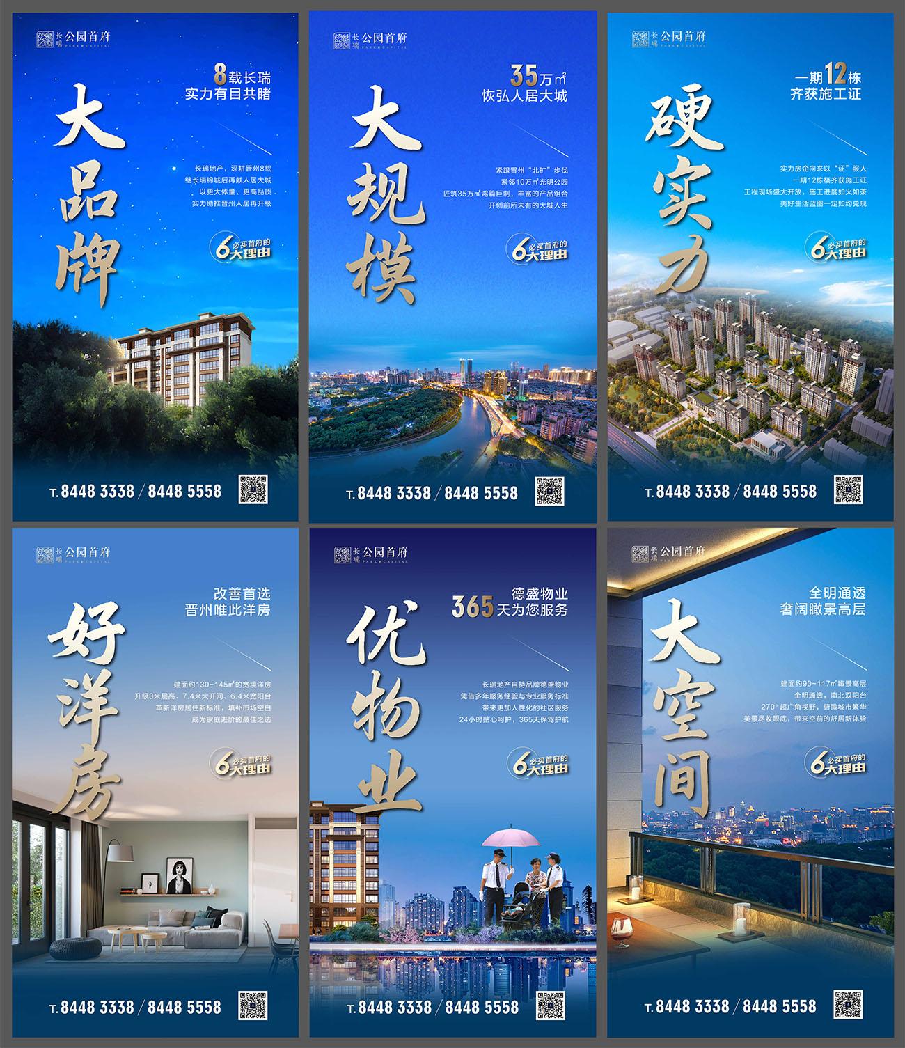 新中式房地产价值点广告机展板AI源文件插图