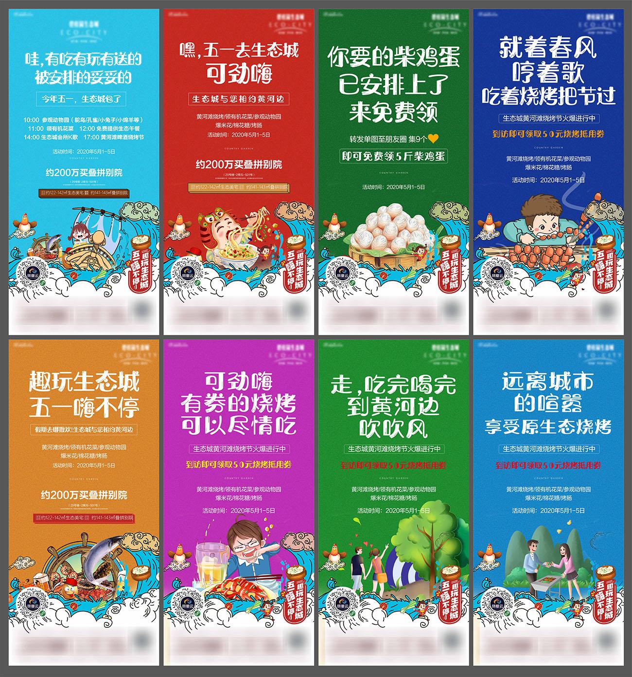 烧烤节微信微推广告系列图PSD源文件插图