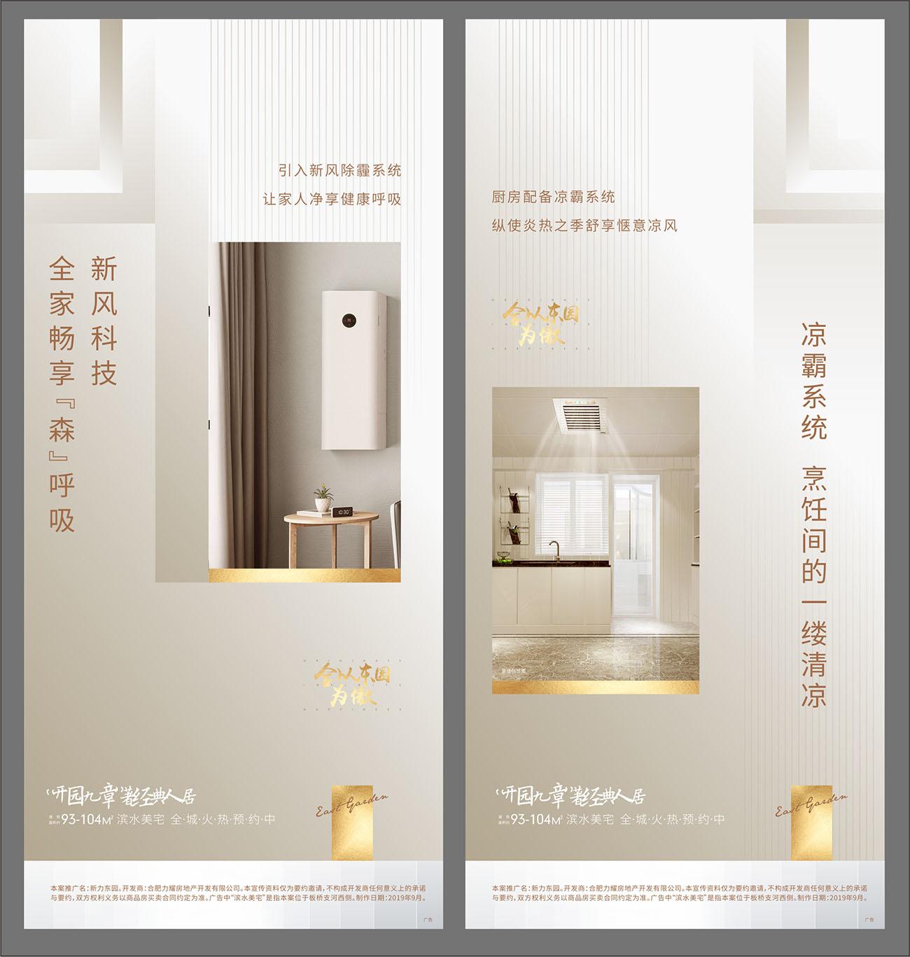 精工精装地产价值系列海报CDR源文件插图