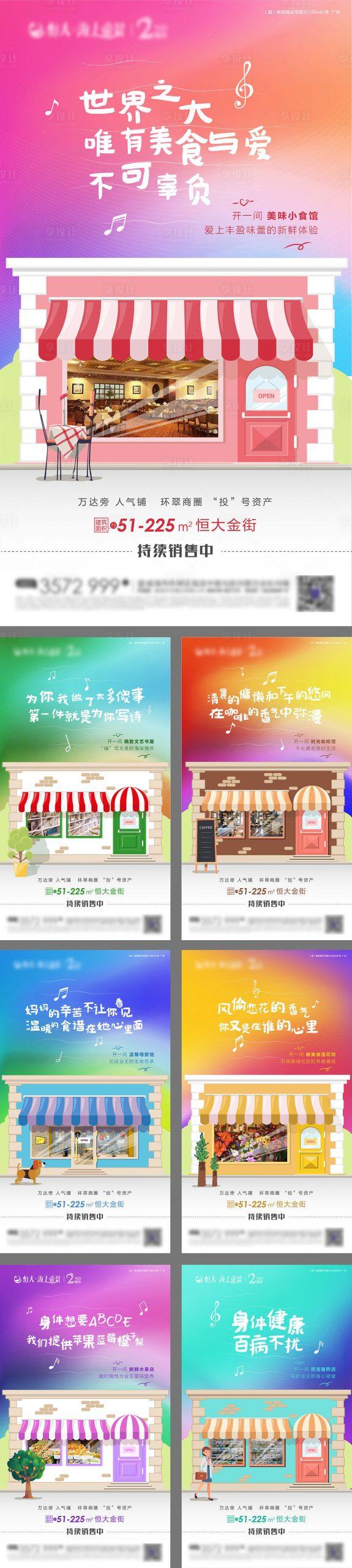 缤纷商业地产商铺招商海报系列AI源文件插图
