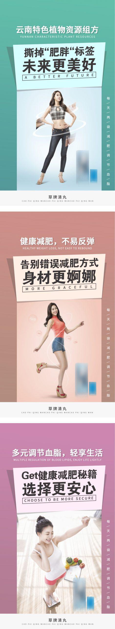 减肥系列人物海报PSD源文件插图