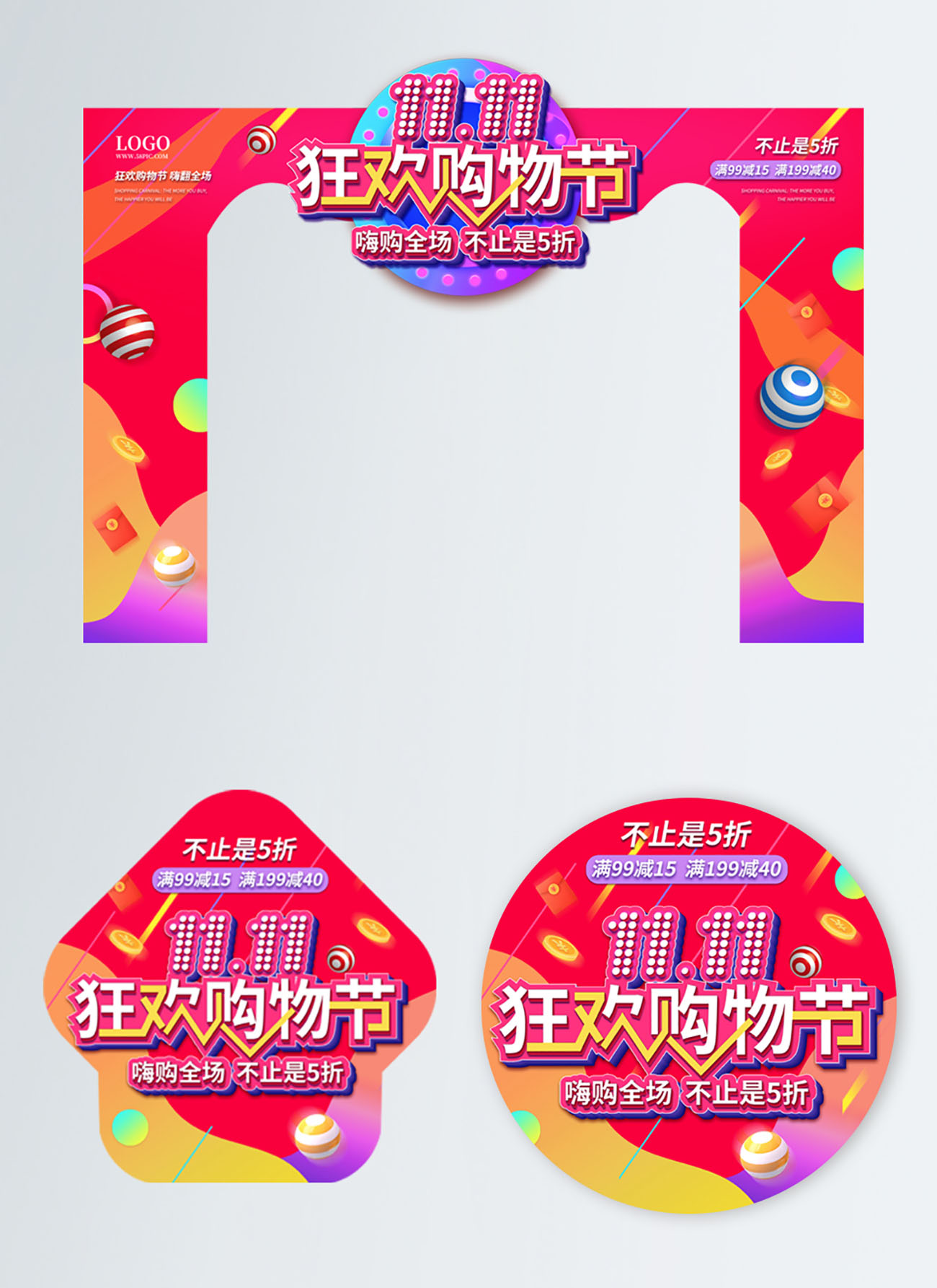 双11超市商场门头地贴PSD源文件插图