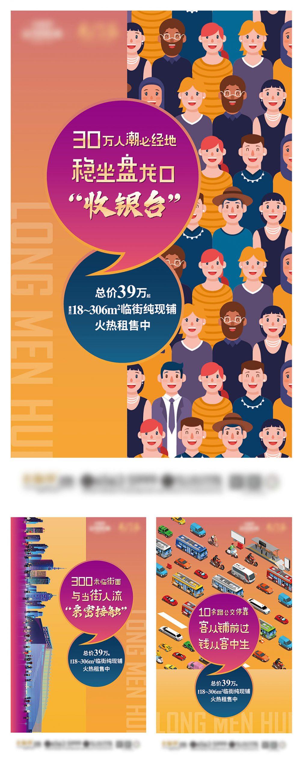 房地产商铺插画系列价值点单屏海报AI源文件插图