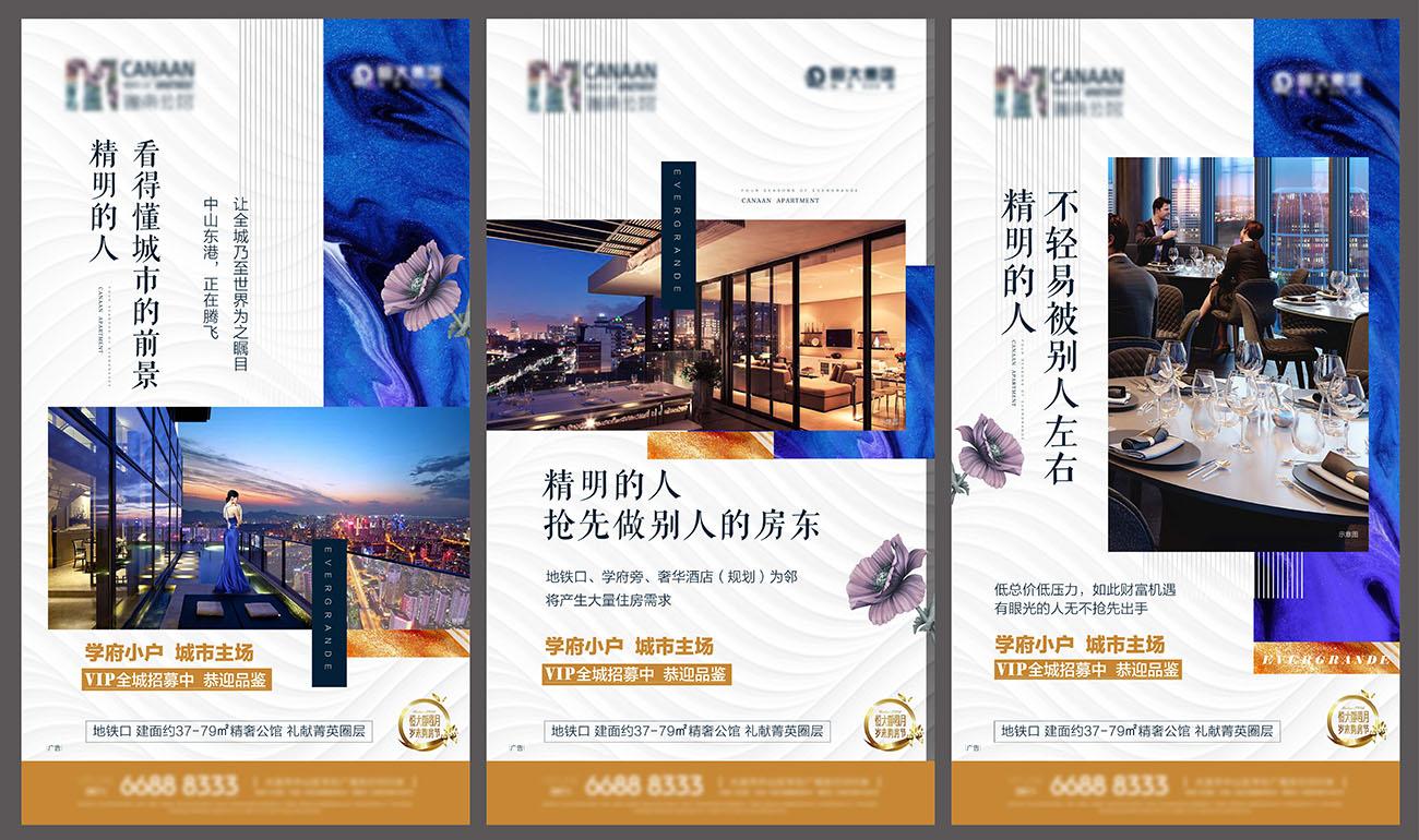 地产价值点海报系列AI源文件插图